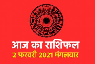horoscope 2 feb 2021 today