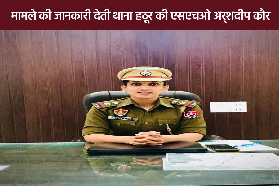 SHO Arshdeep Kaur of Hathur police station