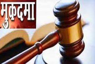 Case filed against Baba Baljinder Singh