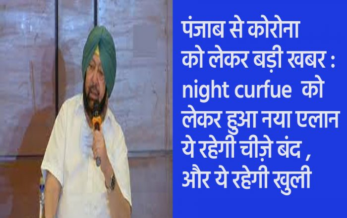 There will not be a lock down in Punjab,
