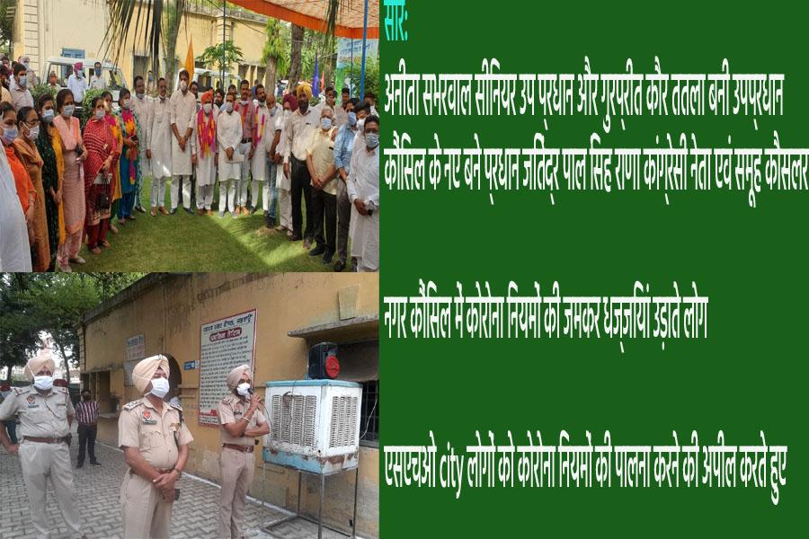 Jitendra Pal Rana became the head