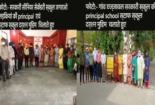 School Darshan Campaign launched by Education