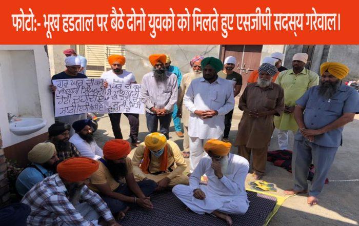 Shri Akal Takht Sahib took cognizance of the constitution of
