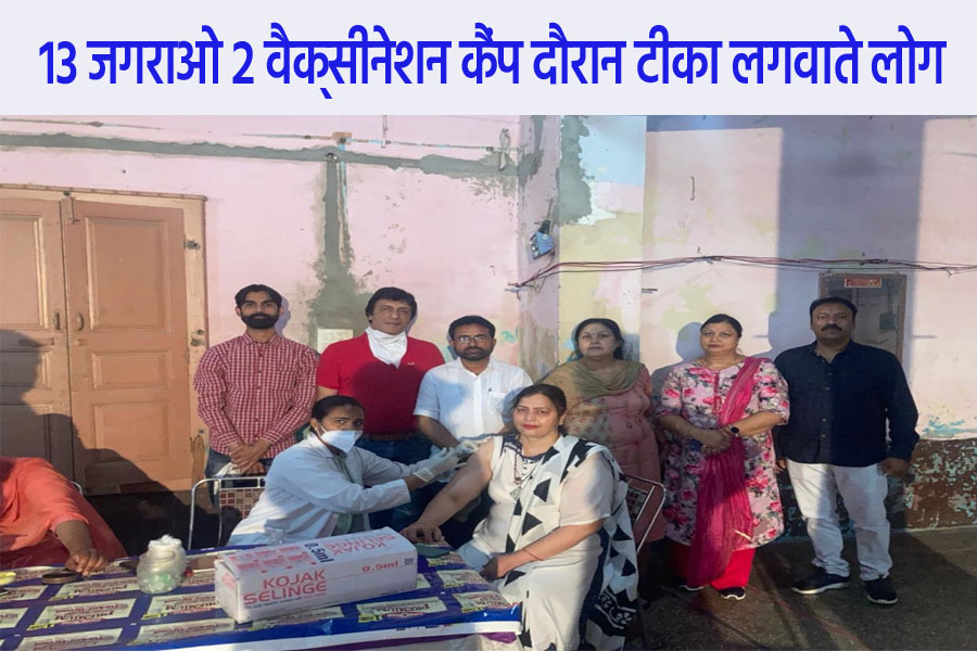 170 people vaccinated during vaccination camp