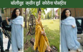 Actress Kangana Ranaut became Corona Postive