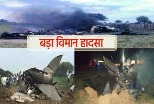 Major accident: MiG-21 in Moga