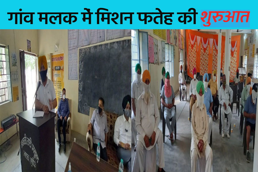 SDM Dhaliwal and SMO Mahindra started the Ruler Mission Fateh