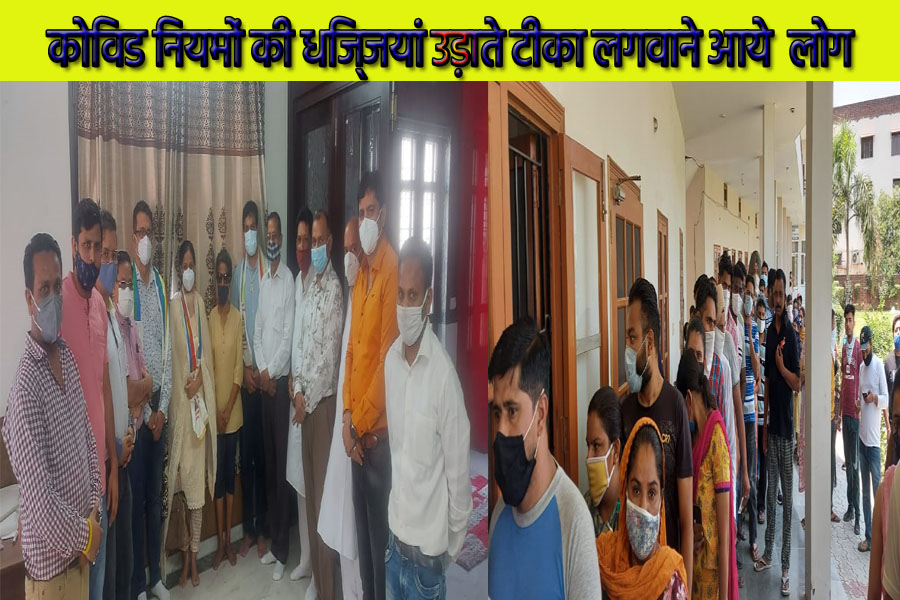 510 people got vaccinated during vaccination camp
