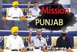 Big political change in Punjab