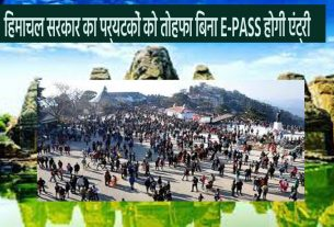 Important decision: Himachal government abolished