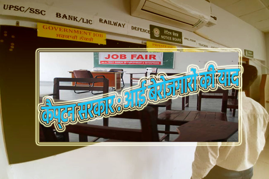 Appeal of Captain Sarkar: Get your employment registration card