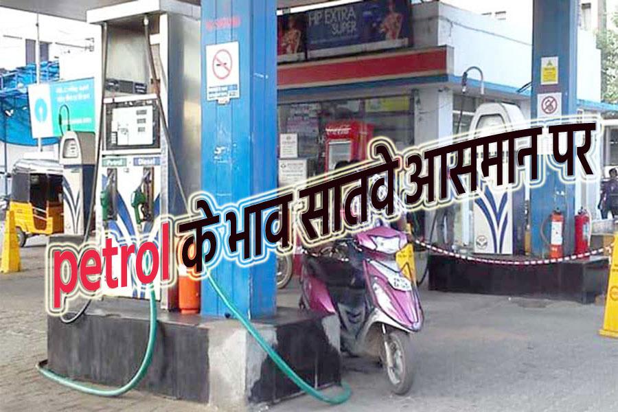 Petrol diesel broke all the records