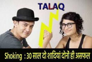Divorce: Aamir and Kiran