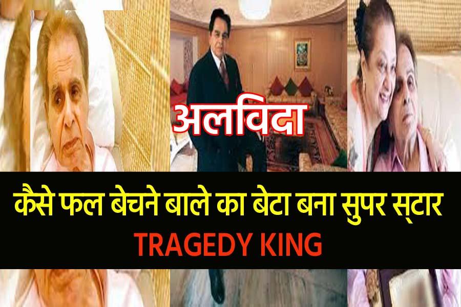 Dilip Kumar said goodbye to the world this