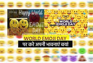 world emozi day: