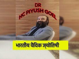 Dr. (HC) Piyush