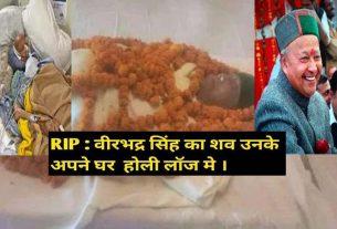 Former CM Virbhadra Singh is no more