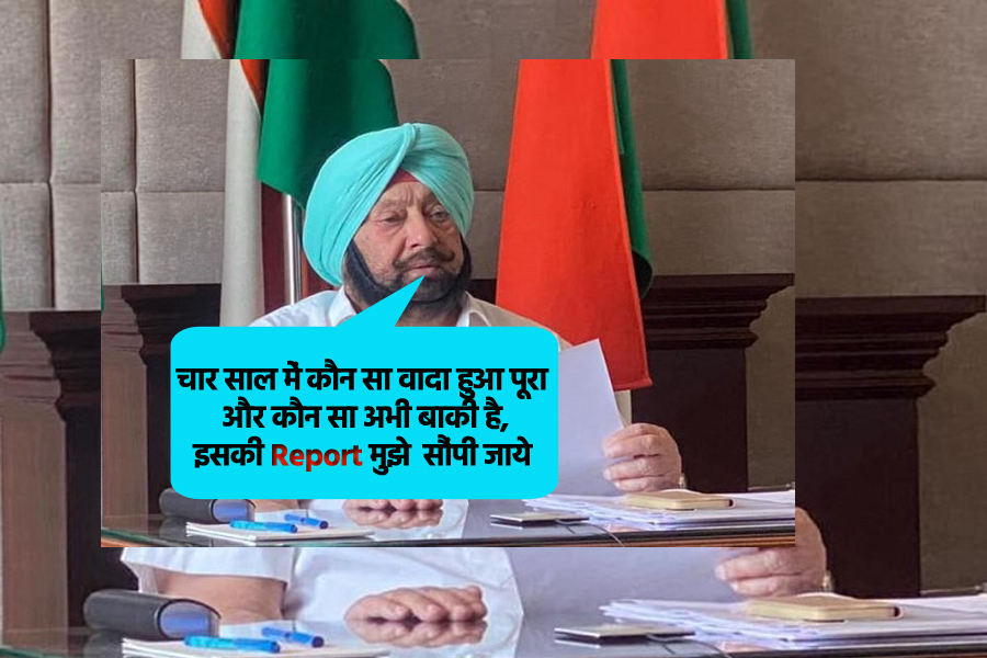 Captain Amarinder Singh still angry with