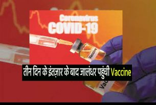 Vaccine reached Jalandhar