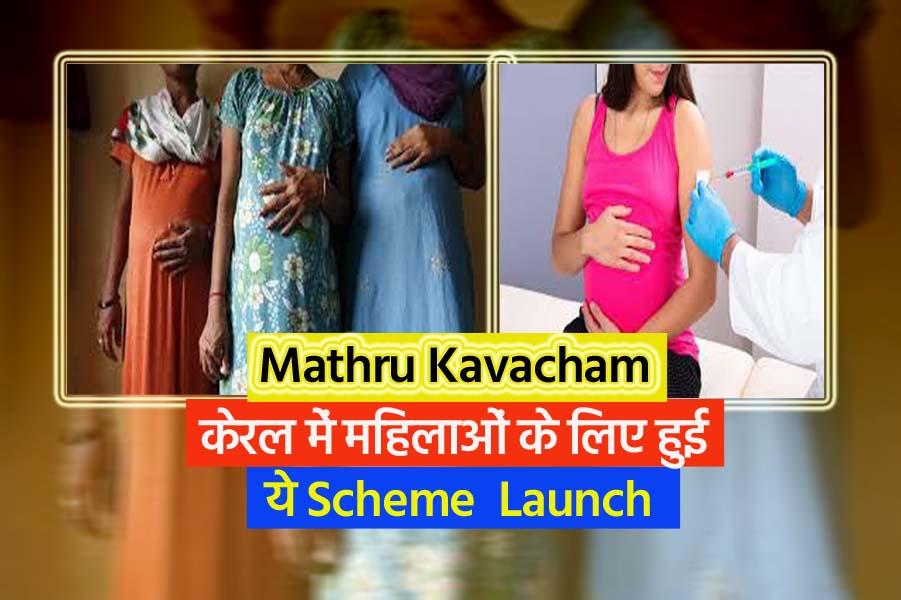 """""""Mathru Kavcham"""""""