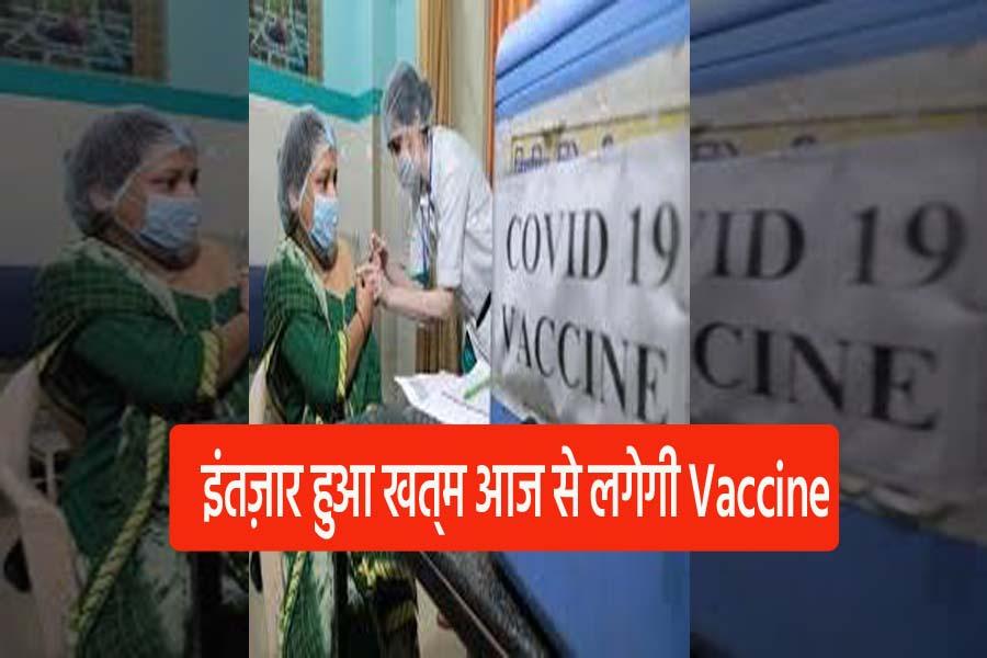 Vaccine Update: Vaccine will be