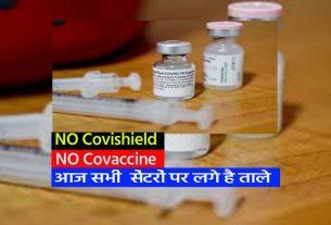 Vaccine is over in Jalandhar,