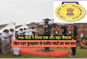 Changed name of Rajiv Gandhi