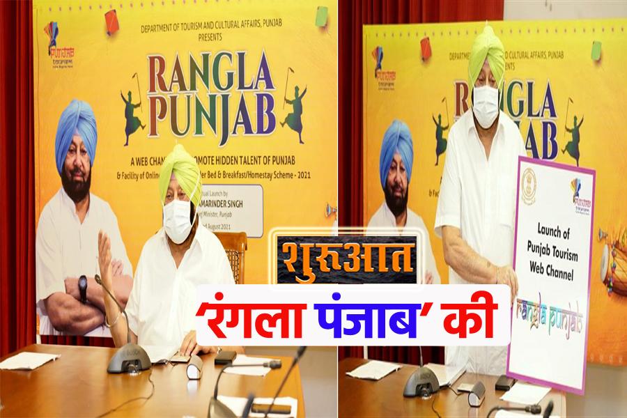 Heer-Ranjha', 'Sohni-Mahiwal' and 'Sassi Punnu' inseparable part o