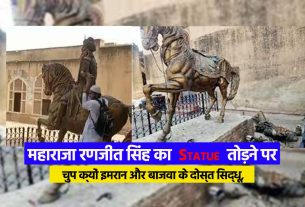 Why is Sidhu silent when the statue of Sher-e-Punjab