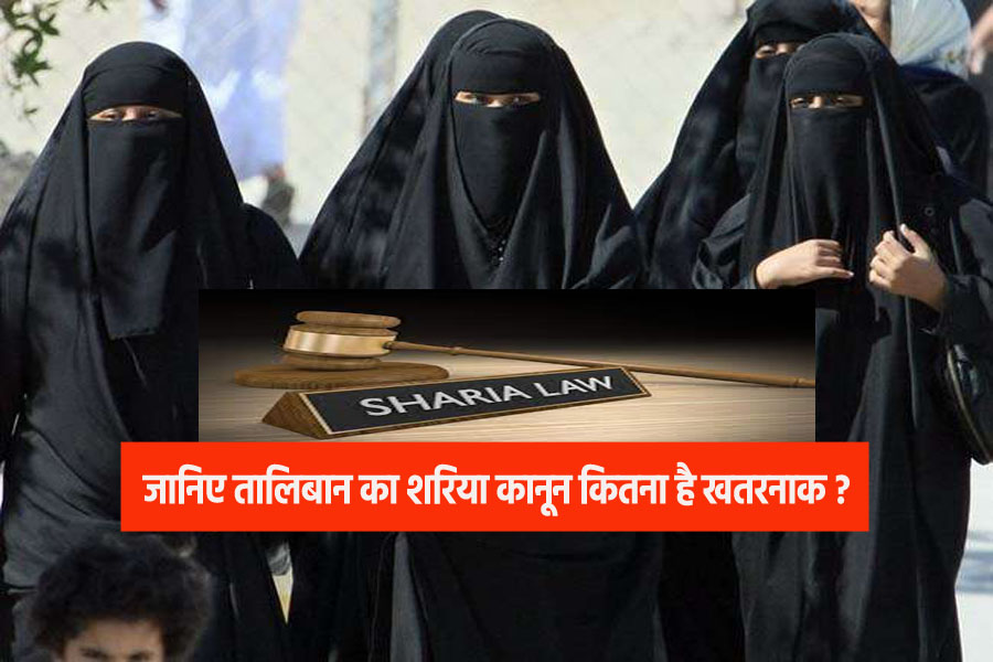 Know what is Shariat law which will