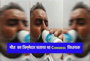 Gaushala owner dies due to poison, MLA Surinder Chaudhary