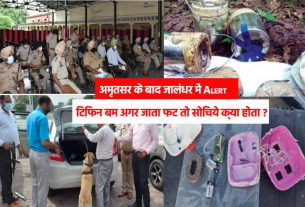 Tiffin bomb found in Amritsar
