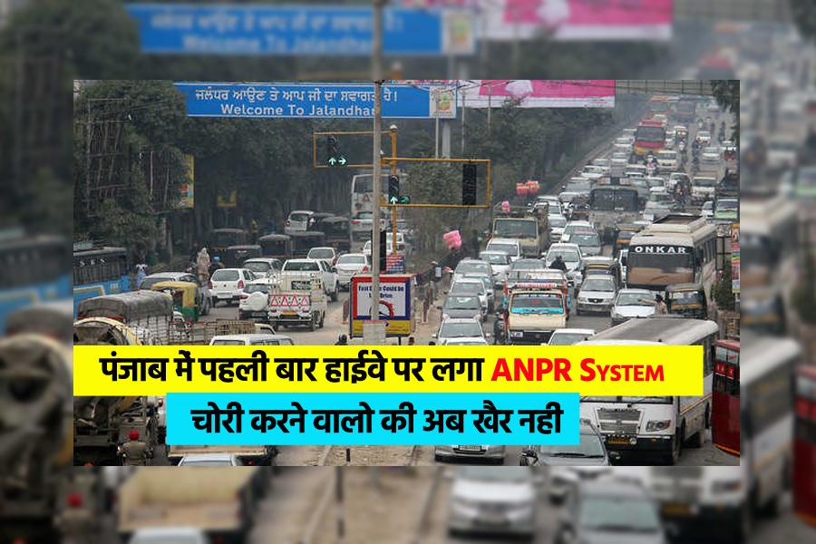Now ANPR will keep an eye on stolen