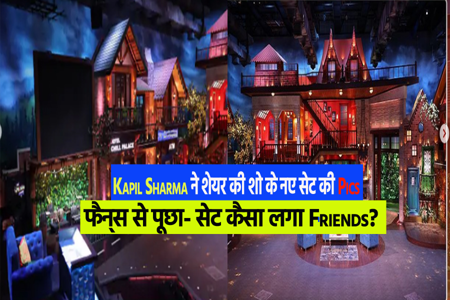 Kapil Sharma Show is starting from this day