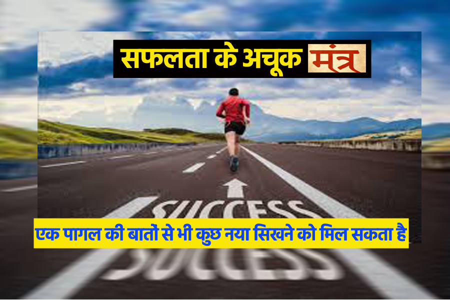 If you want to be successful in life