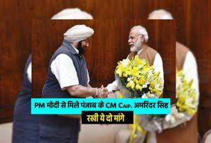 PM Modi and CM Amarinder met,