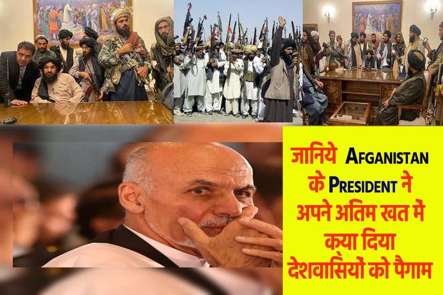 Taliban captured Afghanistan