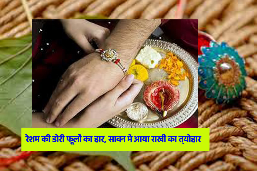 Know the auspicious time of the festival of Rakhi,