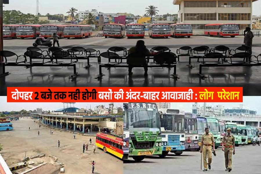 Jalandhar Bus Stand will remain closed till this hour today: