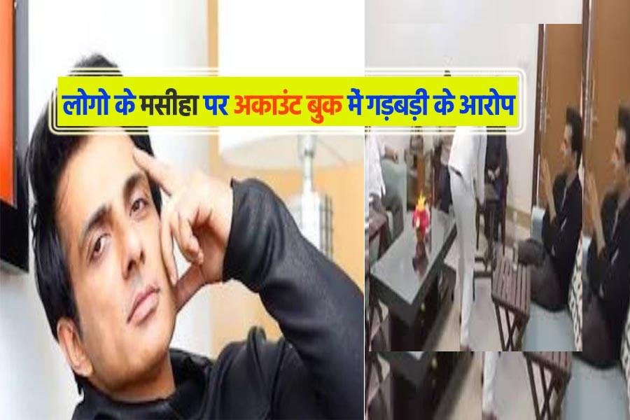 IT raid on Sonu Sood: