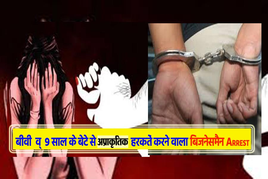 Businessman arrested for wife swapping
