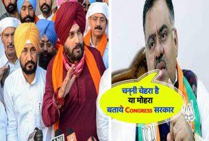 Is Sidhu making the new CM of Punjab