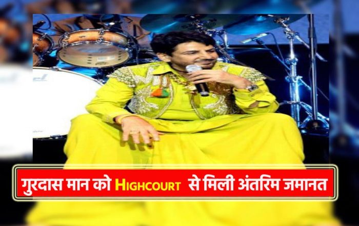 Gurdas Maan got anticipatory bail, there is an allegation