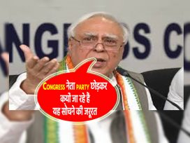 Is Congress discord tantamount to